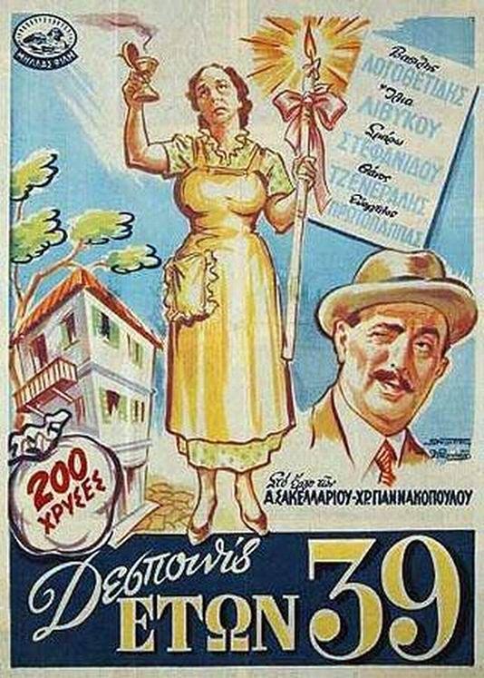 Δεσποινίς ετών 39 (1954)
