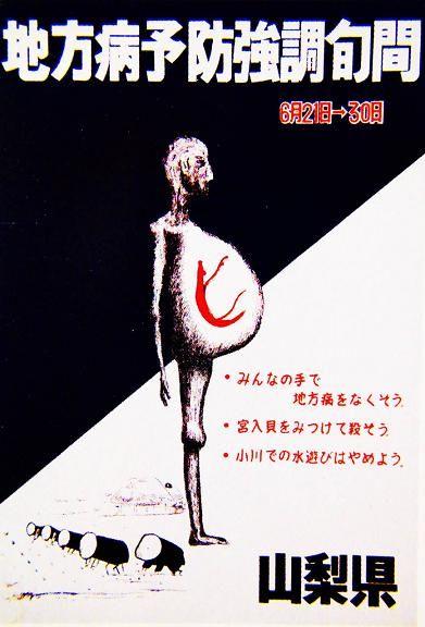 【画像】山梨県の啓発ポスター(1971年作成)がマジ怖すぎな件www