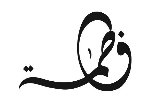 Arabic Names on Behance