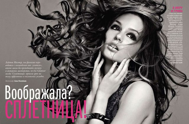 Glamour Russia Editorial Leighton Meester Photographed by Lisa Oxenham, September 2011 Shot #5