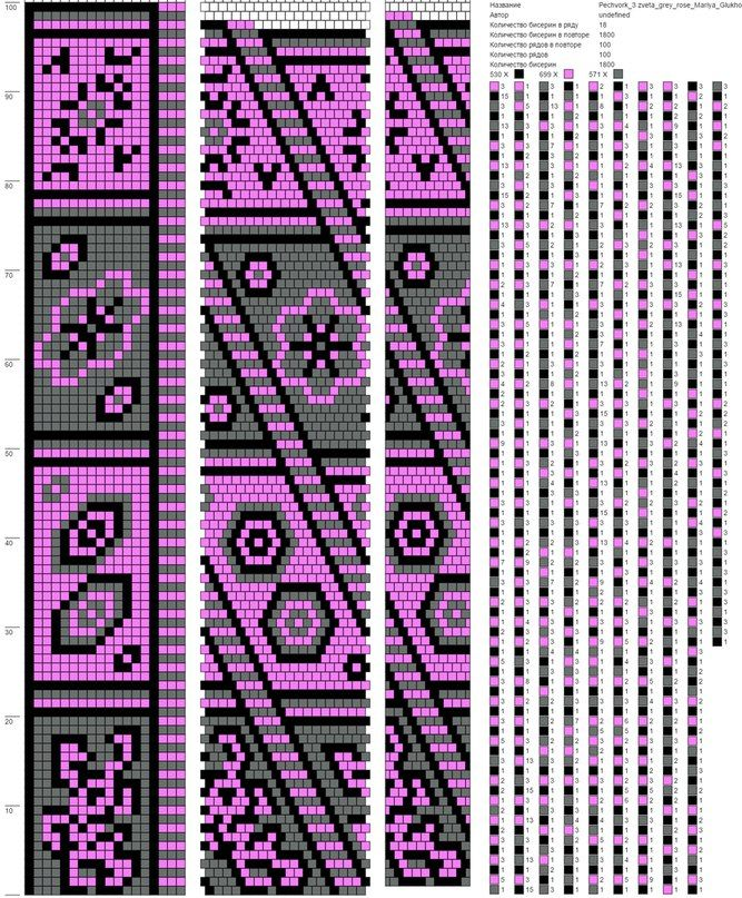 Схемы на 17-18 бисерин