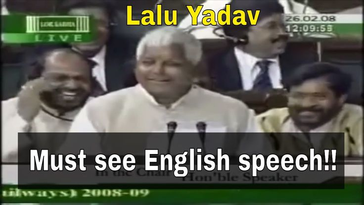 Lalu Prasad Yadav's funny speech in English. Even the Honorable speaker is not able to control his laughter. :D https://youtu.be/NsMolUi6W50 #LaluPrasadYadav #LaluYadav #FunnySpeech #Politics #Funny #EnglishSpeech #FunnyVideo #Comedy
