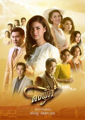 2018 Lakorn From The Rest Of The Channel A Neko Meow Meow