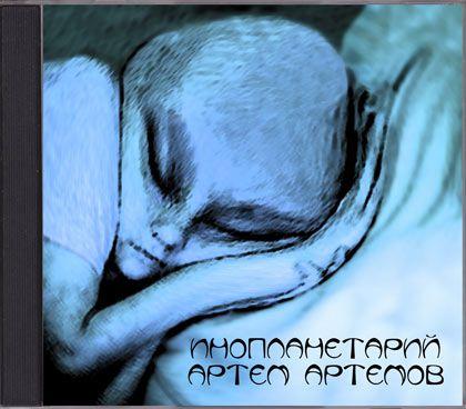 """Независимый интернет-лейбл """"Притон"""": Мини-альбом """"Инопланетарий"""" Артема Артемова"""