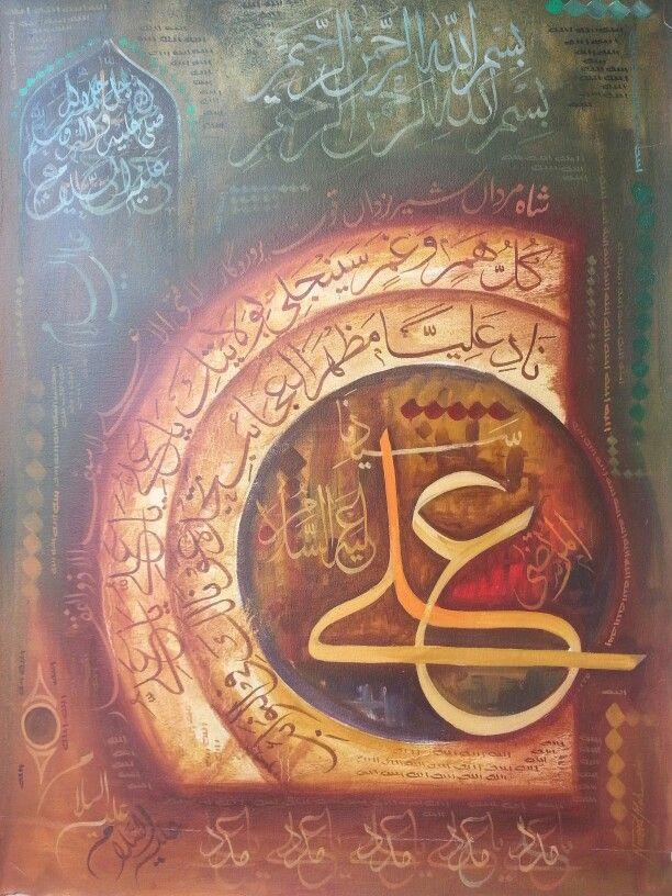 17 Best Images About Imam Ali Alaihisallam On Pinterest