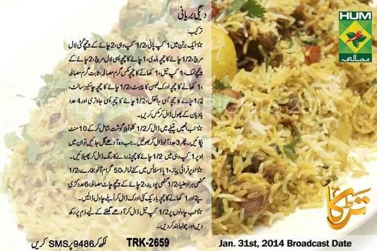 Masala TV is the most favorite cooking TV channel of Pakistan. Many Women and young girls watch Masala TV cooking recipes of Top chefs and cooking experts of Pakistan like, Chef Gulzar, Rida Aftab, Shireen Apa, Zubaida apa (Zubaida Apa Totkay), Chef Zakir and many others.
