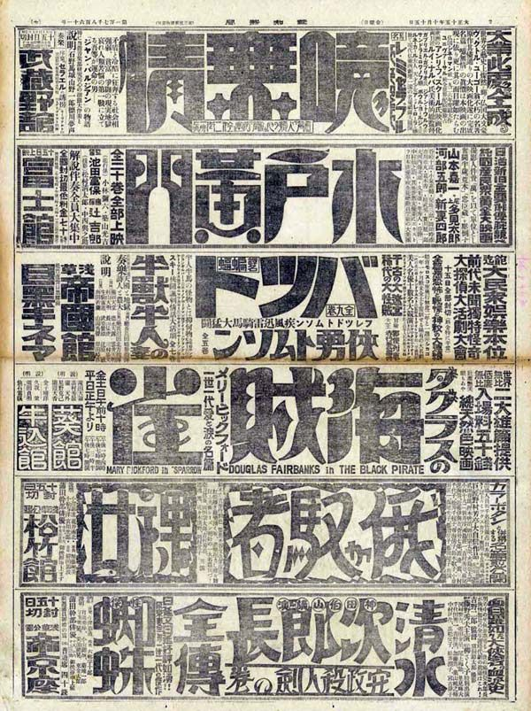 Typographic layouts taken from vintage Japanese newspapers