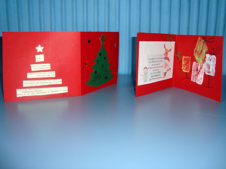 Christmas invitation paper card