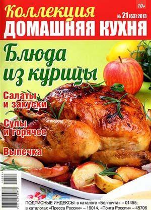 Коллекция. Домашняя кухня. № 21 (2013) Блюда из курицы | Еда и кулинария | Электронная библиотека