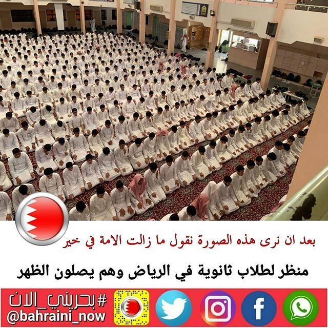 عندما نرى هذه الصورة نقول ما زالت الأمة في خير منظر لطلاب ثانوية في الرياض وهم يصلون الظهر هذ امنظر لطلاب ثانوية بن باز في مدينة الرياض وهم يصلون الظهر من