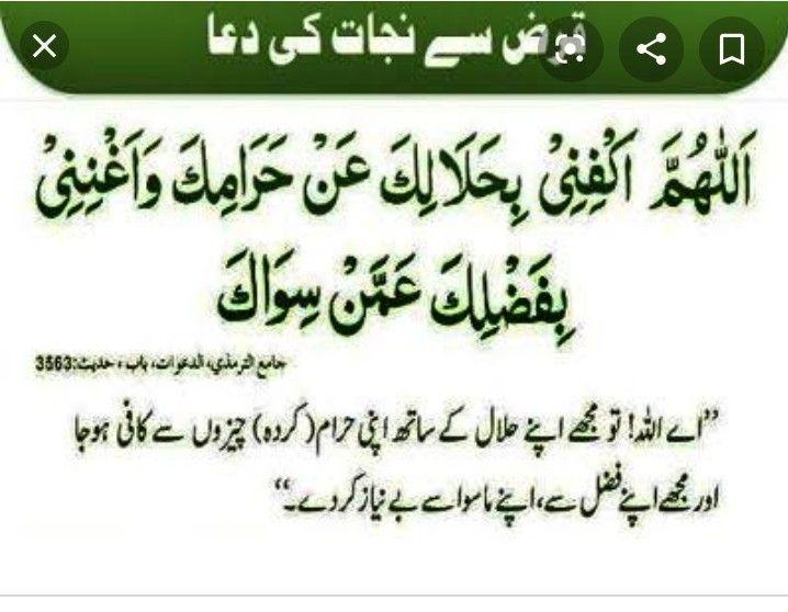 Pin By Saira Abid On Islam Quran Love Problems Dua For Love Islam