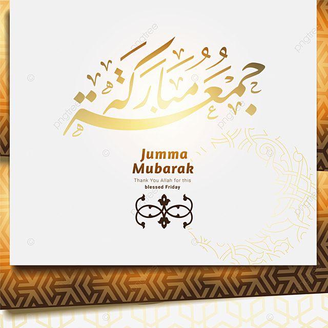 جمعة مبارك عناصر الخط العربي على خلفية زخرفة عربية ترجمة جمعة مباركة يوم الجمعة المرسومة الخلفية الإسلامية تصميم إسلامي Png والمتجهات للتحميل مجانا Blessed Friday Jumma Mubarak Islamic Design