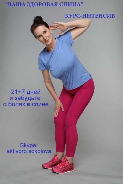 """Красивая осанка = здоровая спина. Курс - интенсив """"Ваша здоровая спина"""" 21+7 дней.👍⏱ Вы научитесь и узнаете как поддерживать здоровье спины с помощью различных практик - йоги, пилатеса, ЛФК Подробности: http://www.fitnessnadezda.ru Регистрация по e-mail: aktivpro.sokolova@yandex.ru ✍ Готовьте ваши вопросы, и будьте готовы позаниматься! #фитнесдома #тренировкидляспины #мастеркласс #нпдеждасоколова #йога #пилатес #упражнениядляспины"""
