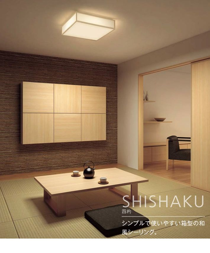 SHISHAKU 和風LEDシーリング リモコン付 調光・調色 ~8畳 ... 和風シーリングライト コイズミ AH43128L LEDシーリングライト インテリア照明 イメージ