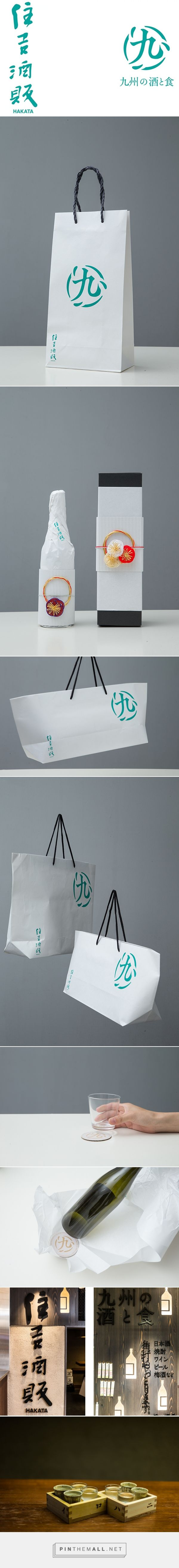 テツシンデザインオフィス  :  住吉酒販 curated by Packaging Diva PD. Hakata beautiful packaging