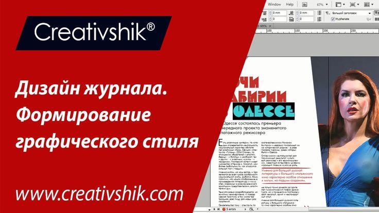 Видеокурс «Дизайн журнала для самоучки»: http://uroki-indesign.com/uroki_indesign/magazine/?utm_medium=social&utm_source=youtube&utm_campaign=canal&utm_conte...