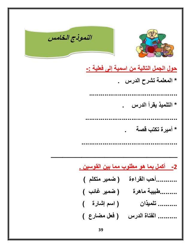 بوكلت الأساليب للصف الثانى الابتدائى للترم الثانى لمدارس نيرمين إسما Learn Arabic Alphabet Learning Arabic Arabic Lessons