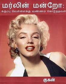 Marilyn Monroe - Tamil eBook