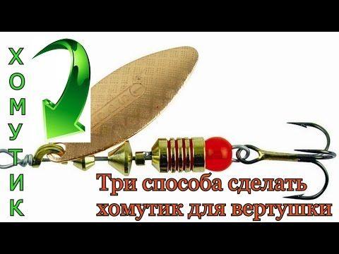 Три способа сделать хомутик для блесны вертушки. - YouTube
