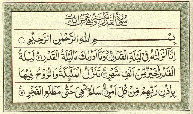 Surah Qadr-Recite 10 times daily