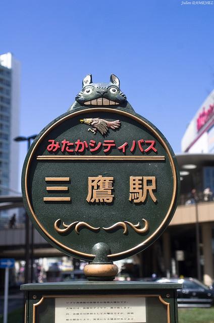 Bus stop - Musée Ghibli by seven.bowix, via Flickr -- Love it <3!