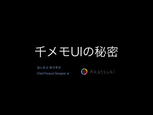 千メモUiの秘密 by aktsk via slideshare