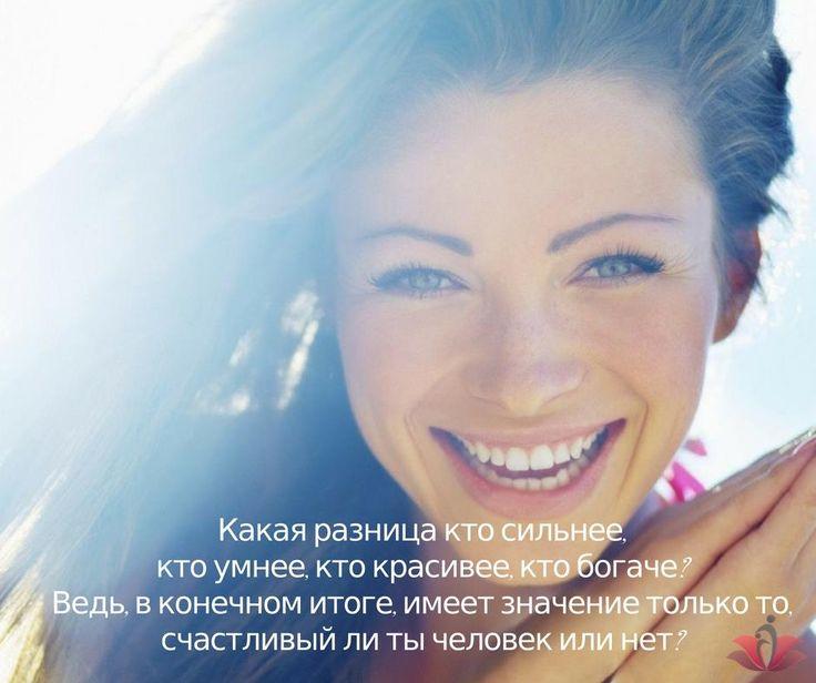 """Люблю Ошо, обожаю читать и """"зависать"""", обдумывая, смакуя мысль...  """"Какая разница, кто сильнее, кто умнее, кто красивее, кто богаче? Ведь, в конечном итоге, имеет значение только то, счастливый ли ты человек или нет?"""" Ошо  А как Вы думаете, для счастья что надо? Ведь красота, ум, богатство, сила, такие позитивные, правильные, базовые ценности..."""