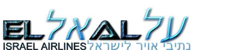 EL AL Logo bevel 00.png complect 03  tip 2