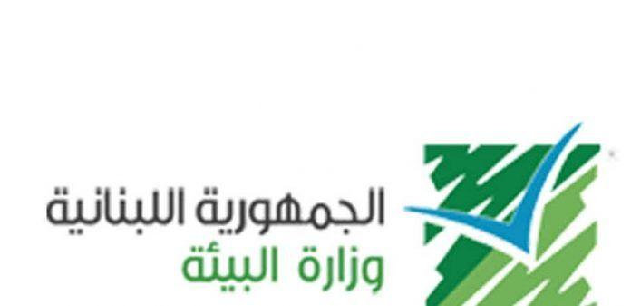 وزارة البيئة طلبت من البلديات عدم تقاضي رسوم من الصي ادين Lebanon Economy Tech Company Logos Company Logo Ibm Logo