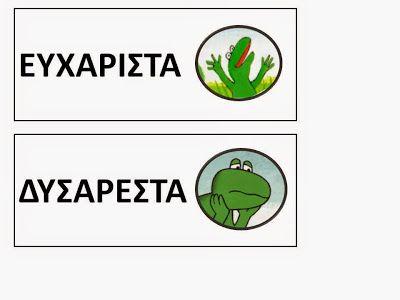 ΕΥΧΑΡΙΣΤΑ - ΔΥΣΑΡΕΣΤΑ ΣΥΝΑΙΣΘΗΜΑΤΑ