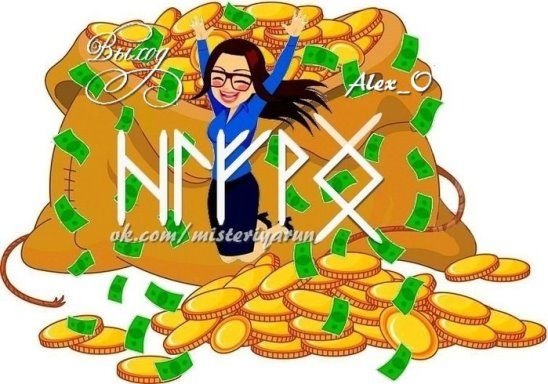 «Выход» — руническая формула для выхода из денежного застоя Автор Alex_O