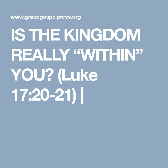 """IS THE KINGDOM REALLY """"WITHIN"""" YOU? (Luke 17:20-21) 
