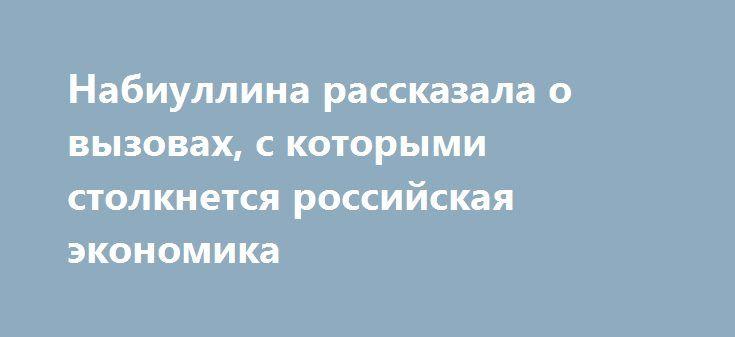 Набиуллина рассказала о вызовах, с которыми столкнется российская экономика http://apral.ru/2017/05/30/nabiullina-rasskazala-o-vyzovah-s-kotorymi-stolknetsya-rossijskaya-ekonomika/  Основным вызовом для российской экономики в ближайшие пять-десять лет станет [...]