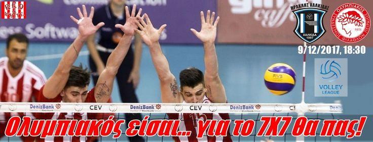 Αυτός ο Θρύλος φέτος απλά δεν έχει αντίπαλο εντός των συνόρων! #Red_White #Iraklis_Chalkidas #Olympiacos #Volleyleague