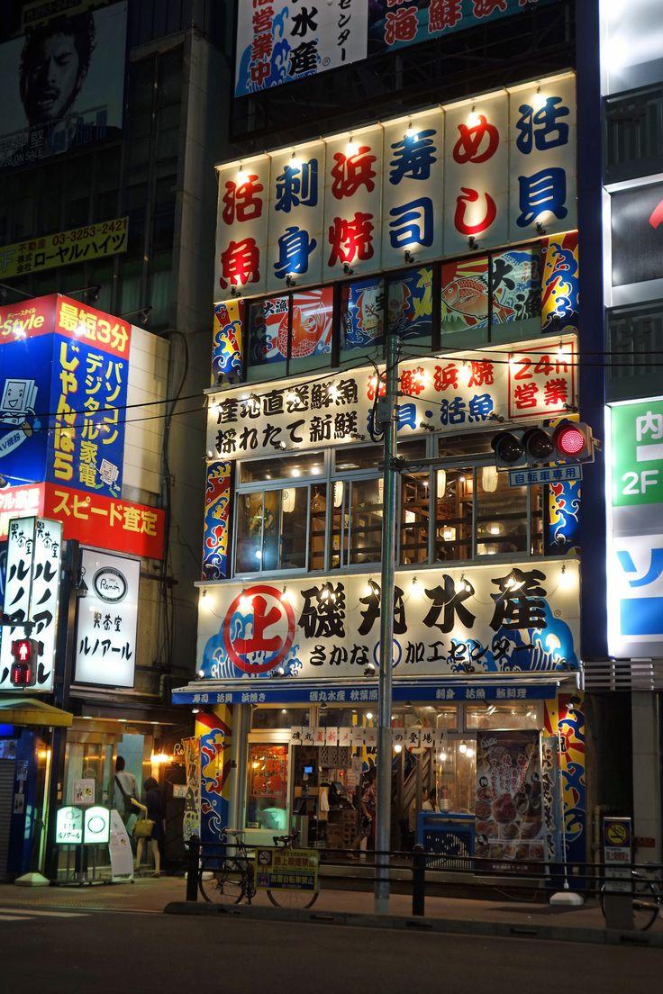 A seafood restaurant, Akihabara, Tokyo.