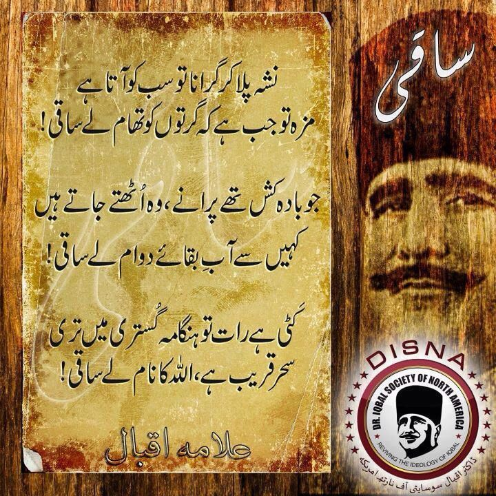 Iqbal Urdu Shayari Images: 24 Best Iqbal Ra The Poet Of The East Images On Pinterest
