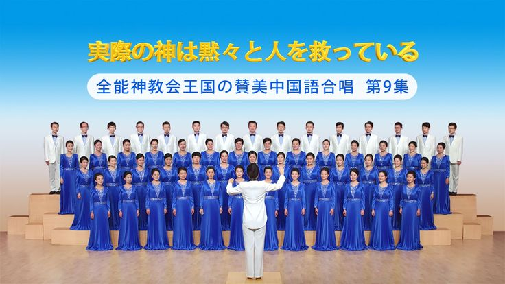 全能神教会王国の賛美中国語合唱 第9集