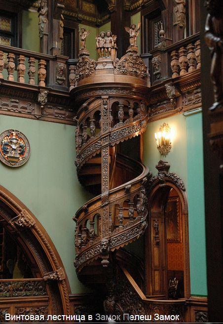 Винтовая королевская деревянная лестница в замке.
