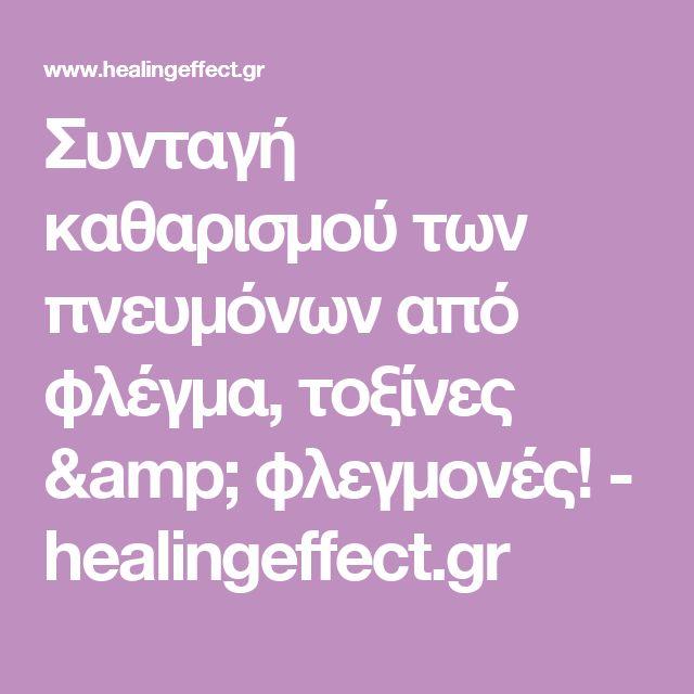 Συνταγή καθαρισμού των πνευμόνων από φλέγμα, τοξίνες & φλεγμονές! - healingeffect.gr