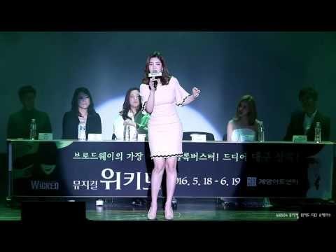 160504 뮤지컬 위키드 쇼케이스_정선아_Popular - YouTube