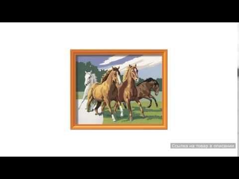 Раскраска по номерам Дикие лошади Ravensburger