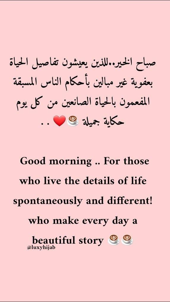 Pin By Luxyhijab On Luxy Hijab Quotes اقتباسات لوكسي حجاب Pretty Words Cool Words Beautiful Arabic Words