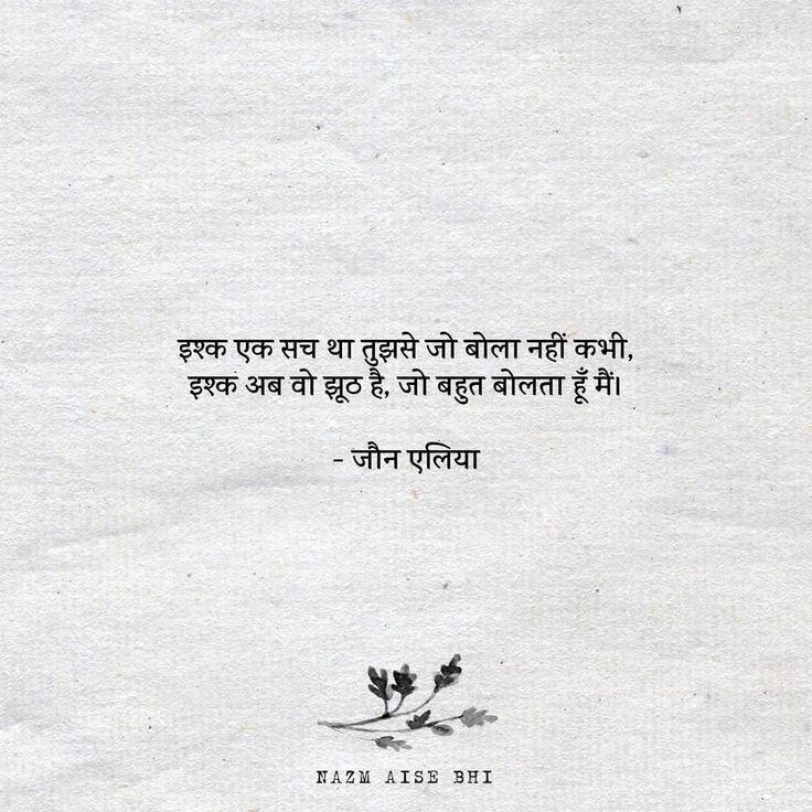 #Jon Eliya shayari | Love quotes in hindi, Gulzar quotes ...