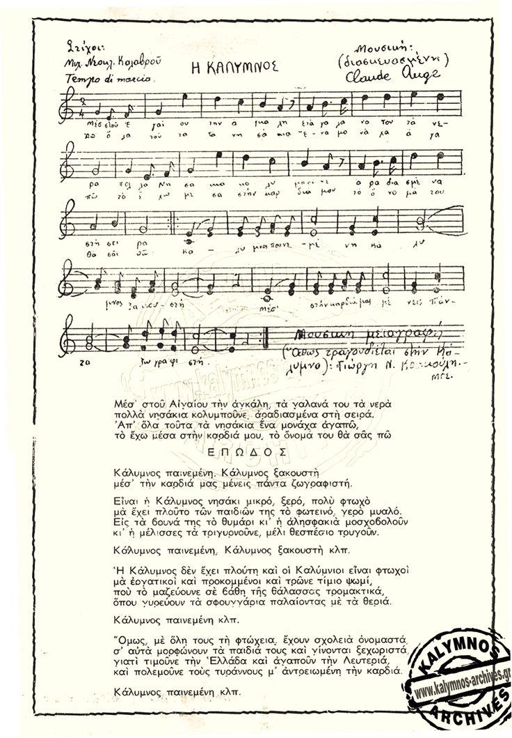 Anthem of Kalymnos