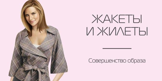http://paltomania.ru/zhakety-i-zhilety/