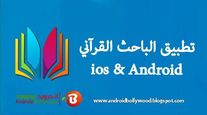 تحميل تطبيق الباحث القرآني لأجهزة اندرويد والايفون App Calligraphy