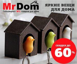Вещи для дома. Интернет-магазин товаров для дома. Огромный выбор товаров для дома в одном месте на любой вкус и кошелек.  mr.dom