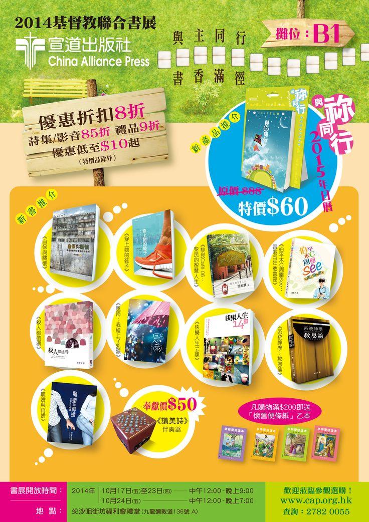 與主同行 書香滿徑|宣道出版社聯展推介(攤位:B1) www.cap.org.hk