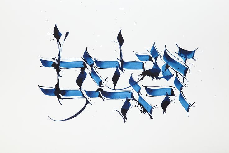 12 best images about art hebrew calligraphy on pinterest Hebrew calligraphy art