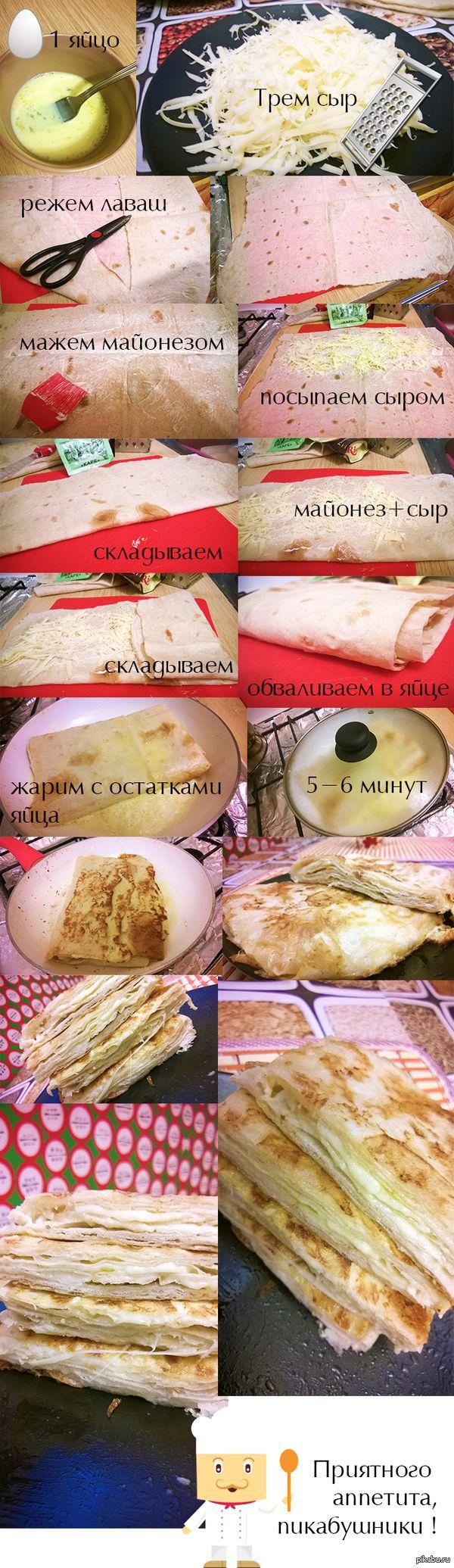 Вкуснейший лаваш лаваш сыр яйцо  рецепт, лаваш, вкусно, длиннопост